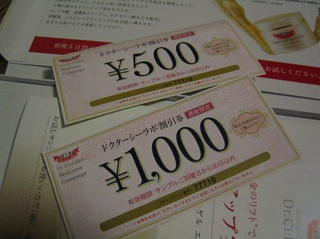 500円と1000円の割引券
