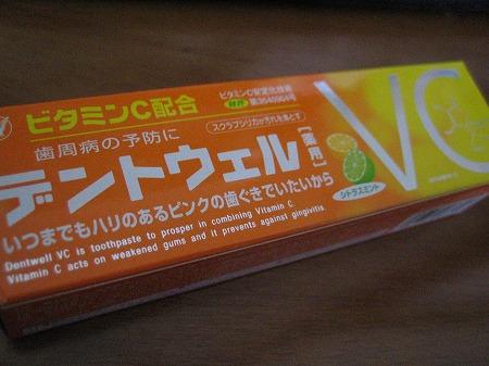 大正製薬 DENTWELL デントウェルシリーズ 薬用歯磨き (ビタミンC配合)
