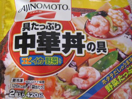 味の素 野菜たっぷり 中華丼の具