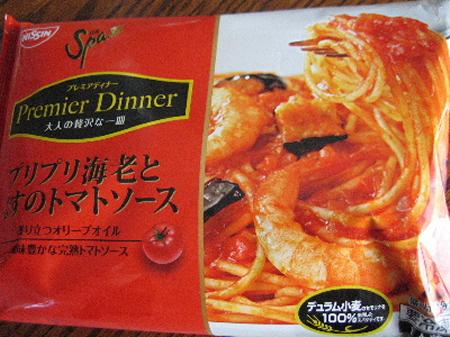 ≪日清 スパ王≫ 「プリプリ海老となすのトマトソース」