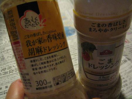 生野菜のトモ、「胡麻ドレッシング」