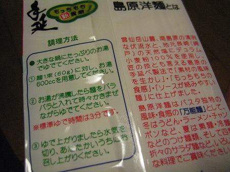 島原洋麺の調理方法