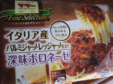 王様級のチーズを加えて仕上げた 味わい深い ミートソースなのか
