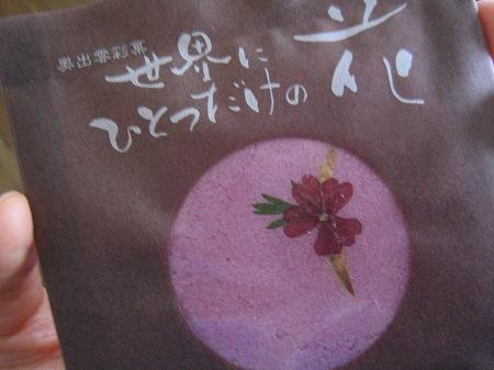 チョコレートサンド『世界にひとつだけの花』