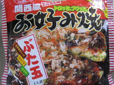 日清 関西風 冷凍だからおいしい トロッと、フワッと、お好み焼き ぶた玉