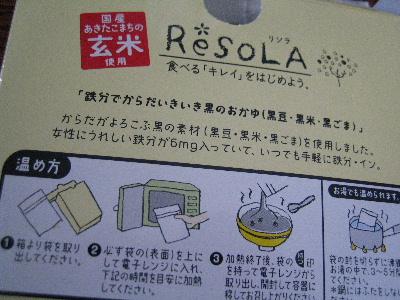ReSOLA(リソラ)、黒のおかゆ