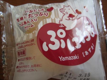 山崎の「ぷにたま」、本日は「あずき」でーす。