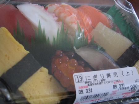 """サノヤの寿司、なんと""""(上)"""""""