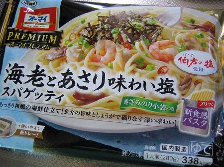 日本製粉から「オーマイプレミアム海老とあさり 味わい塩スパゲッティ」