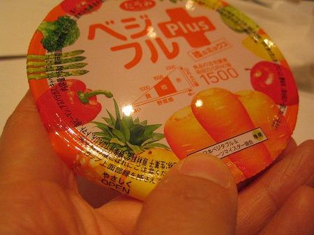 たらみ「ベジフルPlus 橙のミックス」
