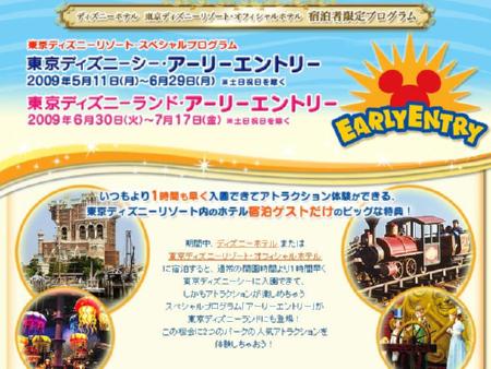 東京ディズニーシー & 東京ディズニーランドで、アーリーエントリー」開始