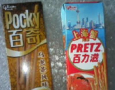 中国限定のポッキー&プリッツ