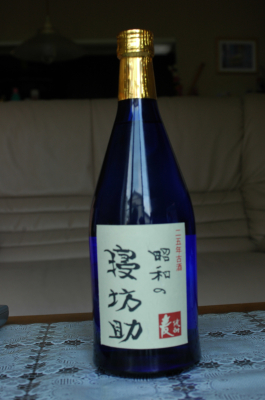 「昭和の寝坊助」二十五年古酒