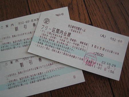 1日フリーパスに、割引券2枚付いて 大人2600円