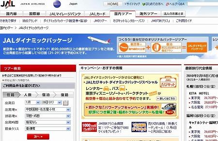 JAL国内線のダイナミックパッケージ