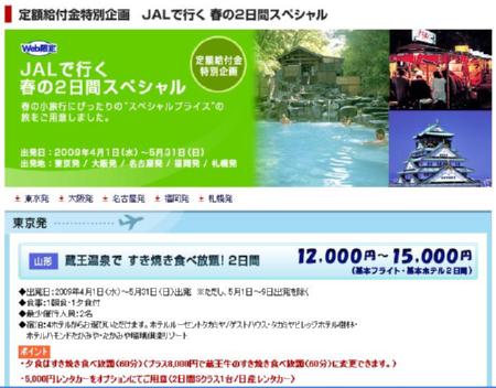 定額給付金特別企画 JALで行く 春の2日間スペシャル