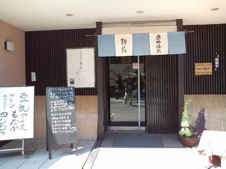 京 ゆば処『静家』 宇治店