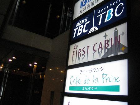 一応、フロントの階数を確認しましょう