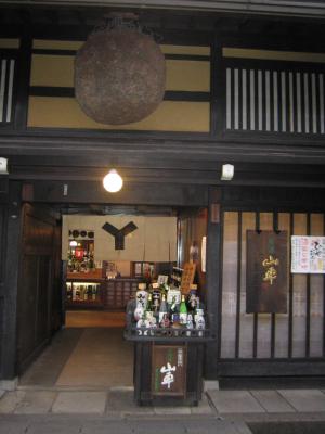高山の酒蔵